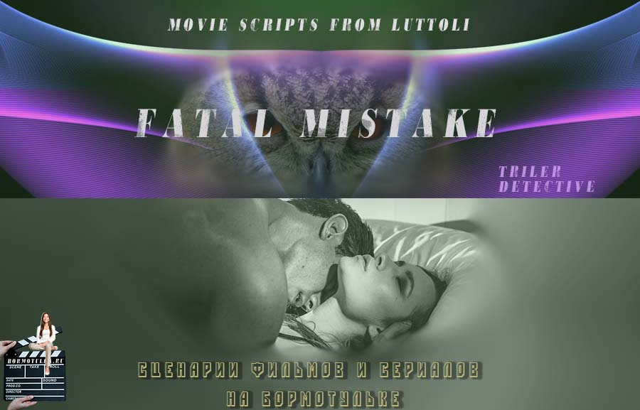 screenplay fatal mistake